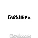 Foreign Alphabets